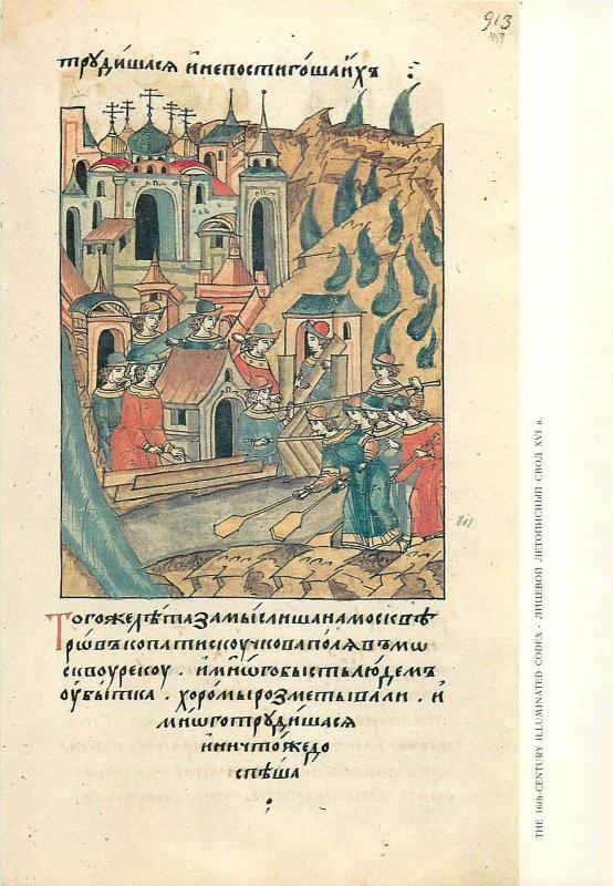 Card 15x21cm Moscow Kremlin defensive moat Sixteenth century Illuminated Codex