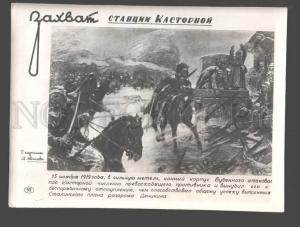 094079 RUSSIA CIVIL WAR Capture Kastornaya Old photo POSTER