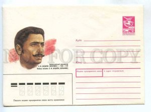 d283425 USSR 1989 year Ilyukhin revolutionary B.M. Sardarov Ibragimov postal