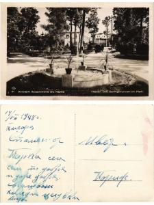 CPA AK HISSAR HISSARYA HISAR Der Springbrunnen im Park BULGARIA (402655)