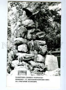 237258 UKRAINE LVIV Lychakiv cemetery grave Shchepanovskiy
