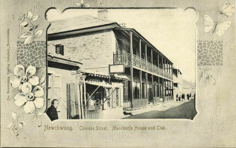 china, NEWCHWANG YINGKOU, Chinese Street (1899) Art Nouveau Postcard