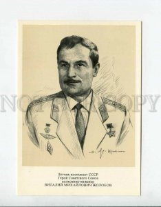 3090192 RUSSIAN Heroes of space Vitaly Mihaylovich Jolobov Old