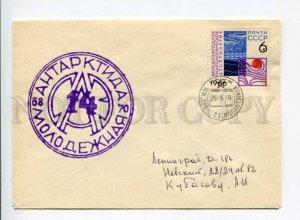 409090 USSR 1969 14th Soviet Antarctic Expedition station Molodozhnaya