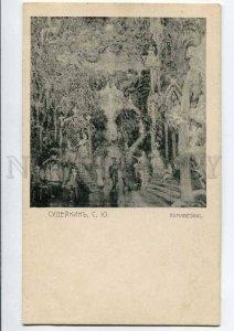3077294 Romanesgul by SOUDEIKINE vintage ART NOUVEAU RARE Rus