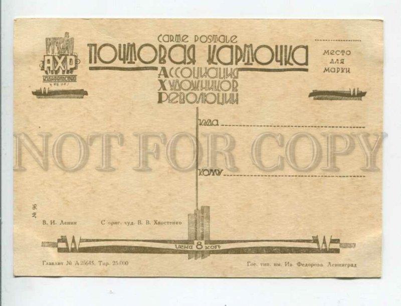 434082 USSR Khvostenko portrait of Lenin Vintage AHR postcard