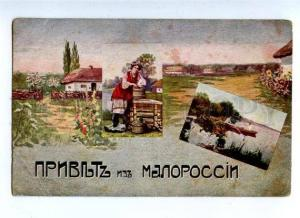 160425 Greetings from Little Russia UKRAINE Views & Types OLD