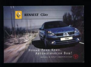 175116 RUSSIAN Advertising of RENAULT Clio car postcard