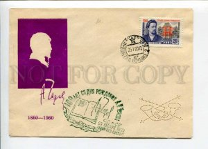 297813 USSR 1960 year writer Anton Chekhov silhouette COVER w/ perfin
