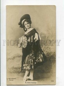 3110737 KHLUSTINA Russian BALLET Star DANCER Vintage PHOTO PC