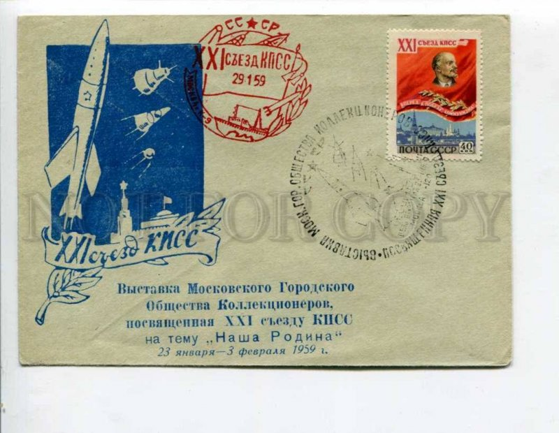294724 1959 Moscow Club philatelic exhibition Congress Communist Party SPACE
