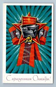 1972 GLORY OCTOBER Award Revolution Bolshevik Propaganda Soviet USSR Postcard