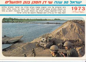 IDF Israeli Soldiers on the Banks of the Suez Canal during the 1973 Yom Kippur