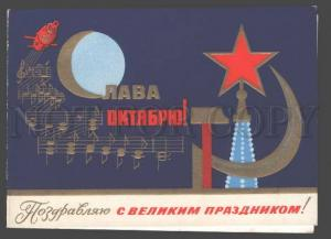 098829 RUSSIAN SPACE PROPAGANDA by Grigoriants Old folding PC