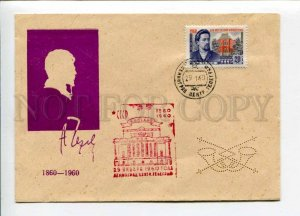 297795 USSR 1960 year writer Anton Chekhov silhouette COVER w/ perfin