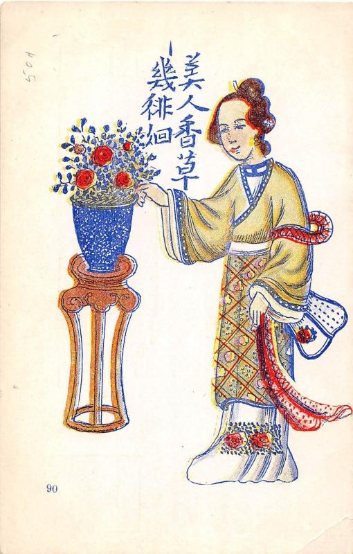 A98/ Japan Foreign Postcard c1900 Well-Dressed Woman Flower Vase Private Mailing