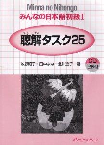 Minna no Nihongo 1 Chookai Tasuku 25 (Listening Comprehension Tasks) Learn Ja...