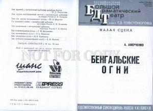 255756 RUSSIA Averchenko Bengal lights 1997 y theatre Program