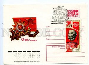 296258 USSR 1975 year Soloviev May 9 Victory Day postal COVER