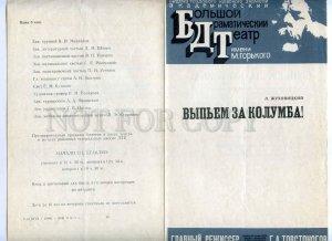 255740 USSR Zhukhovitsky will drink Columbus theatre Program