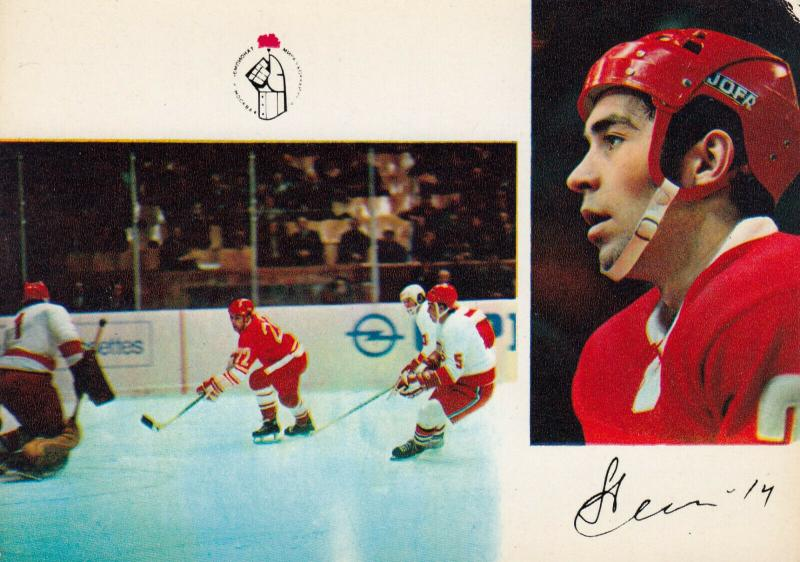 MOSCOW, Russia: 1974; Ice Hockey Player #14