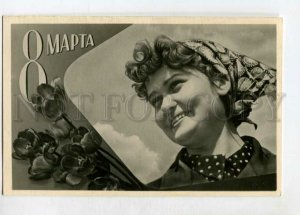 3147005 USSR Greetings 8 MARCH collective farmer BELLE old PC