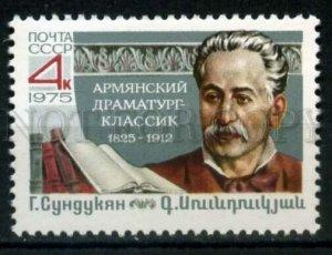 507661 USSR 1975 year Armenian playwright Sundukyan stamp