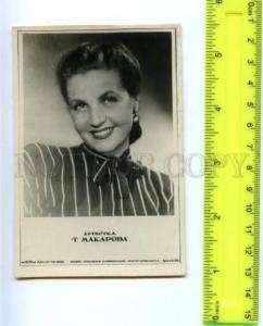 171486 MAKAROVA Russian Soviet MOVIE Actress BELLE old PHOTO