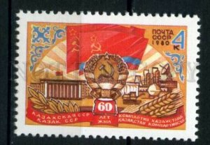 508015 USSR 1980 year Anniversary of Republic of Kazakhstan