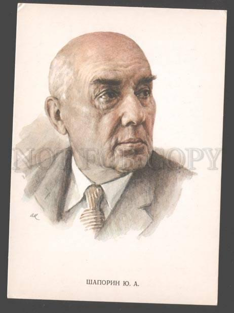 098146 SHAPORIN Russian Soviet COMPOSER old card