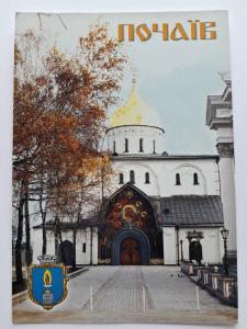 Ukraine, Poczajiw, Holy Dormition Pochayiv Lavra