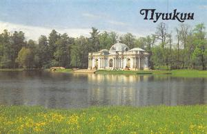 Russia Pushkin Catherine Park Pavilion Grotto