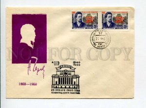 297836 USSR 1960 year writer Anton Chekhov silhouette COVER