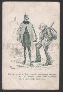 119109 ANTI-GERMAN PROPAGANDA Kaiser Wilhelm II WWI russian PC