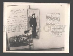 094124 USSR LENIN walk Kremlin court yard Vintage photo POSTER