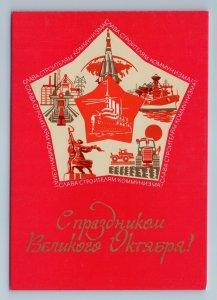 1978 GLORY to builders of COMMUNISM October Propaganda Soviet USSR Postcard