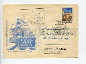 297600 USSR 1959 year 1st Latvian philatelic exhibition Liepaja Lighthouse COVER