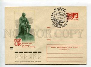410461 USSR 1973 Yakunin Arkhangelsk Lomonosovo village Lomonosov monument