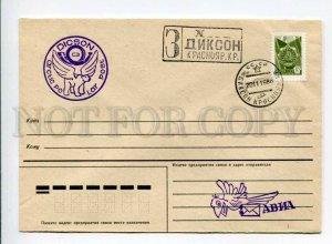 411802 USSR 1986 year Arctic Dixon Krasnoyarsk Territory COVER