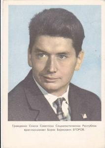 Soviet Union USSR Cosmonaut / Astronaut Portrait , 50-60s #4