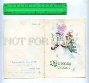 204148 RUSSIA ZARUBIN NEW YEAR telegraph form 1968 HARE skiing