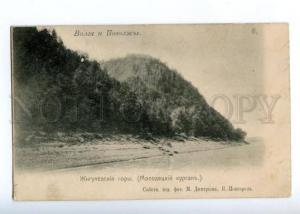 152335  Russia VOLGA River ZHIGULI Mountains Kurgan Vintage PC
