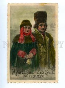172621 RUSSIA Type Husband Wife by Eliz BEM vintage PHOTO RARE