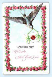 Postcard Happy New Year Jewish New Year Judaica G18