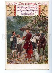 132307 UKRAINE Types Sisters Song by ZHDAKHA Vintage PC