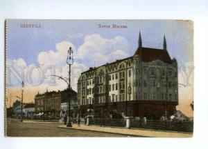 132531 Yugoslavia Serbia BELGRADE Beograd HOTEL Moscow OLD PC