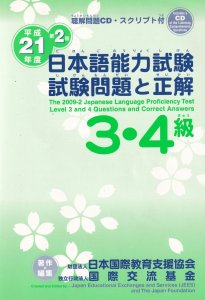 JLPT3 JLPT4 Japanese Language Proficiency Test Exam 2009 Book With Answers