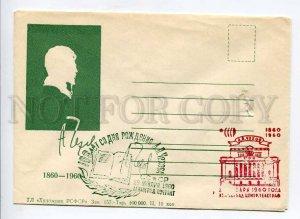 408179 USSR 1960 year writer Anton Chekhov silhouette COVER