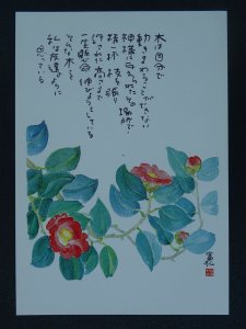 CAMELLIAS Paintings Poems by Japanese Disabled Artist Tomihiro Hoshino PC