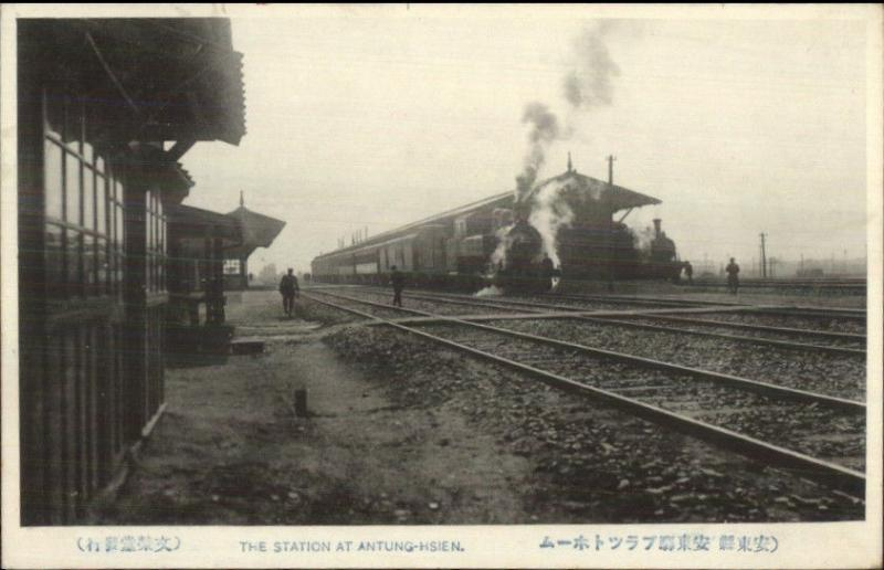 Antung Hsien Andung China RR Train Station Depot c1910 Postcard chn EXC COND